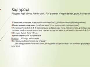 Ход урока. Ресурсы: Pupil's book, Activity book, Fun grammar, интерактивная д