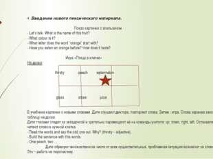 4. Введение нового лексического материала. Показ картинки с апельсином. - Let