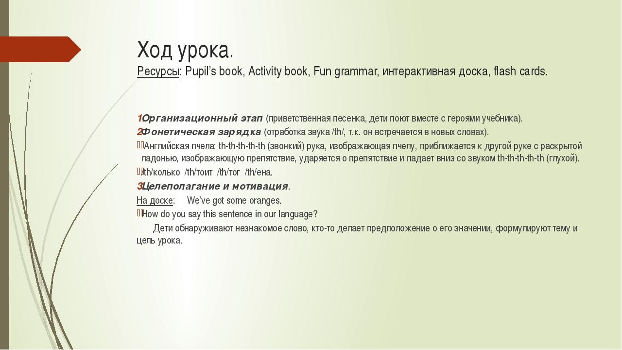 Ход урока. Ресурсы: Pupil's book, Activity book, Fun grammar, интерактивная д...