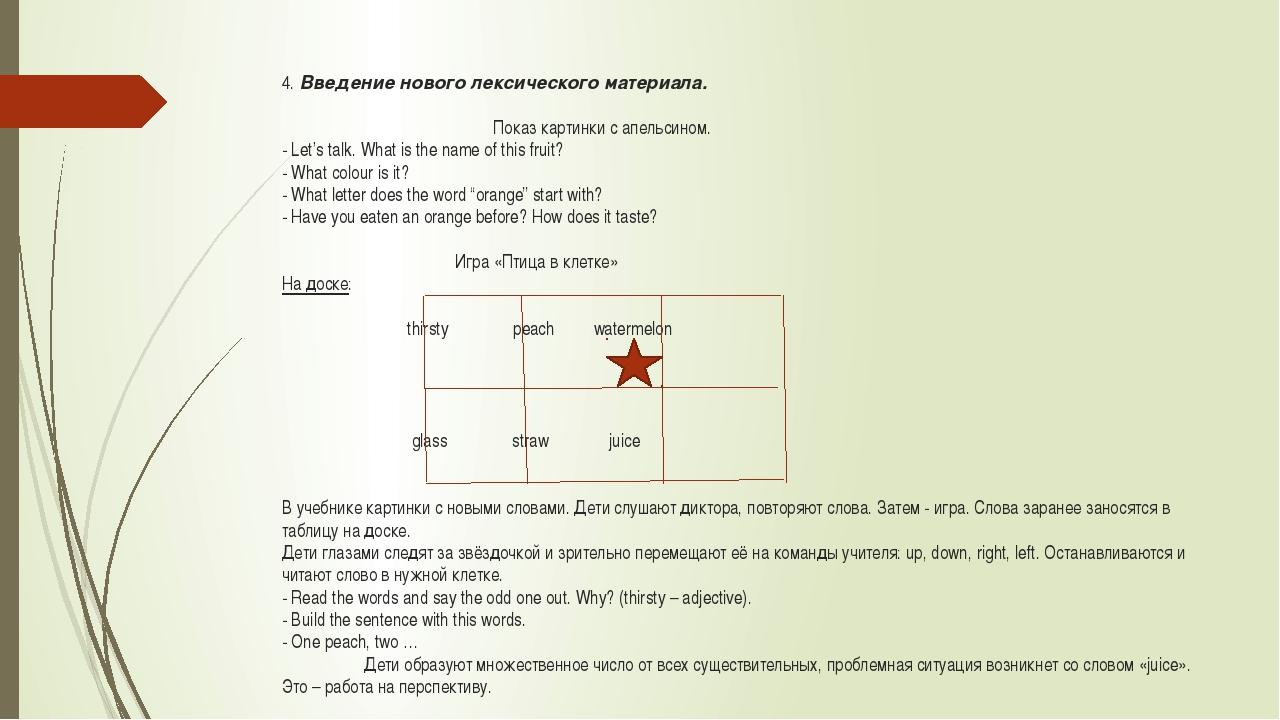 4. Введение нового лексического материала. Показ картинки с апельсином. - Let...