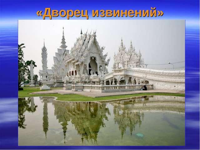 «Дворец извинений»