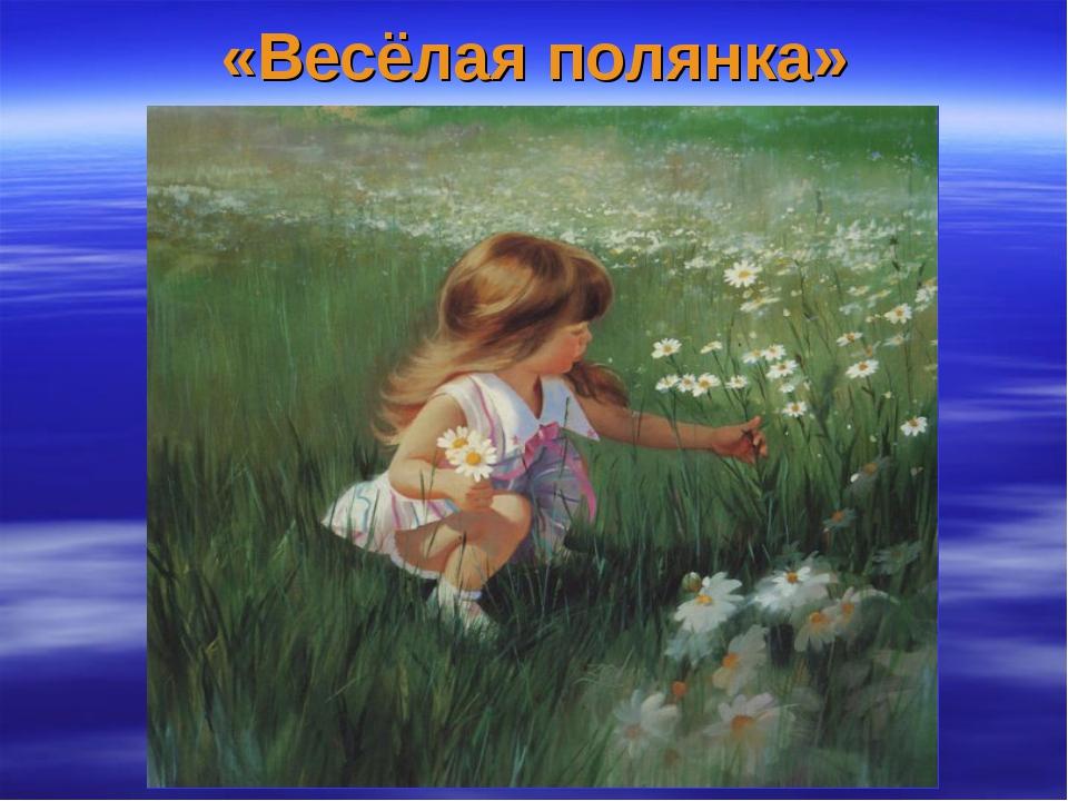 «Весёлая полянка»