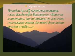 Покидая Архыз, хочется вспомнить слова Владимира Высоцкого: «Внизу не встрет