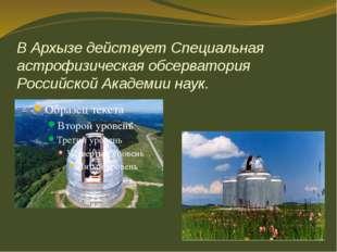 В Архызе действует Специальная астрофизическая обсерватория Российской Академ