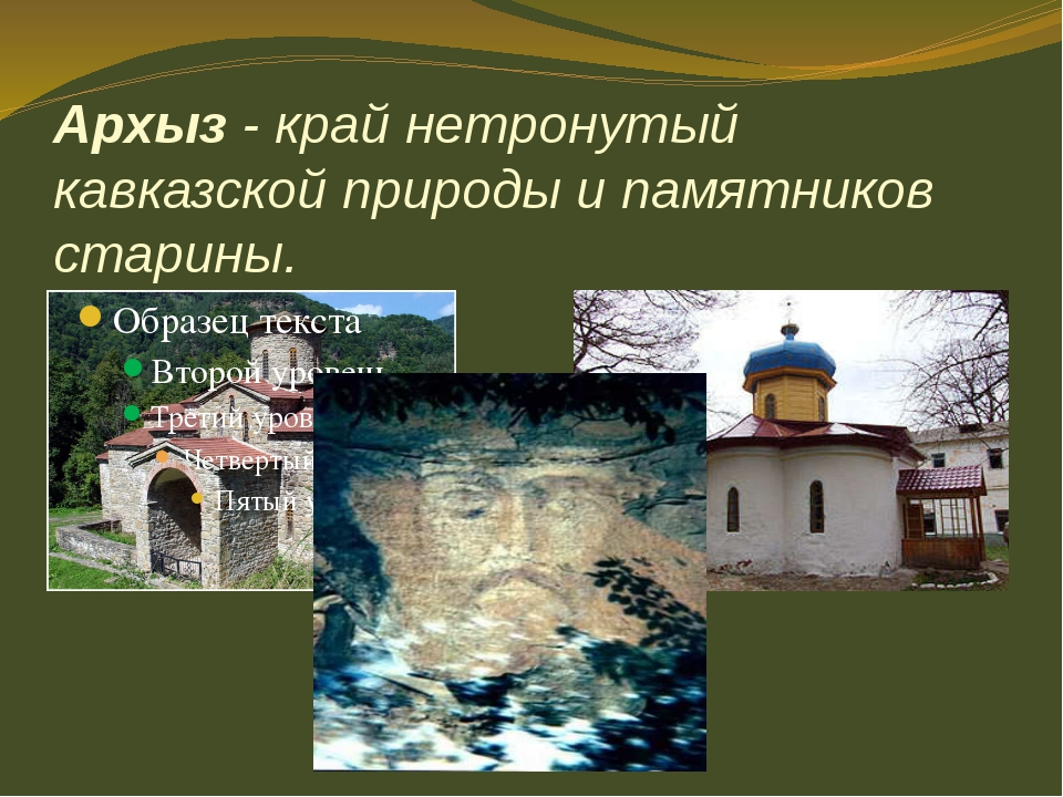 Архыз- край нетронутый кавказской природы и памятников старины.