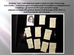 Дневник Тани Савичевой выставлен в музее истории Ленинграда, а его копия — в