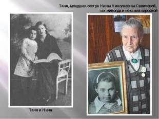Таня и Нина Таня, младшая сестра Нины Николаевны Савичевой, так никогда и не
