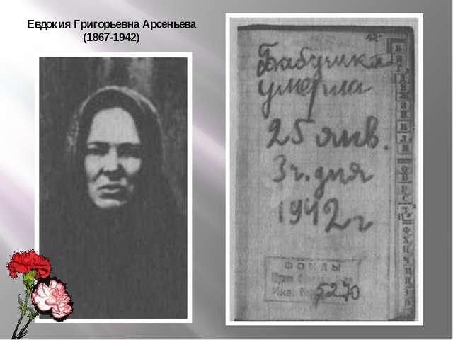 Евдокия Григорьевна Арсеньева (1867-1942)