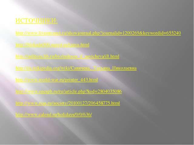 ИСТОЧНИКИ: http://www.liveinternet.ru/showjournal.php?journalid=1200269&keywo...