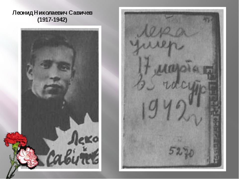 Леонид Николаевич Савичев (1917-1942)