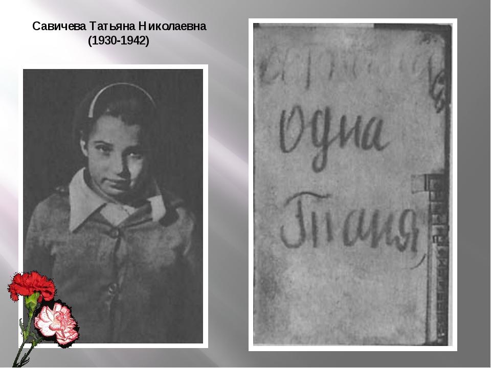 Савичева Татьяна Николаевна (1930-1942)