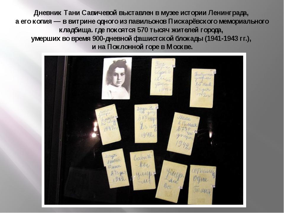 Дневник Тани Савичевой выставлен в музее истории Ленинграда, а его копия — в...