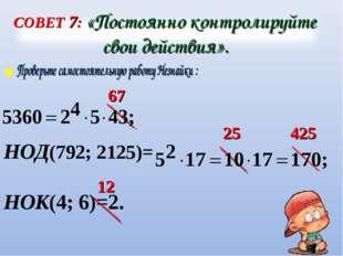 Проверьте самостоятельную работу Незнайки : НОД(792; 2125)= НОК(4; 6)=2. 67 2