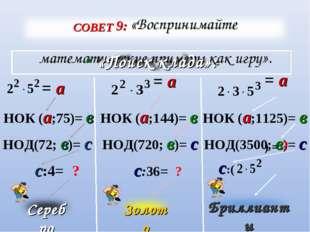 = а НОК (а;75)= в НОД(72; в)= с с:4= ? = а НОК (а;144)= в НОД(720; в)= с с:36