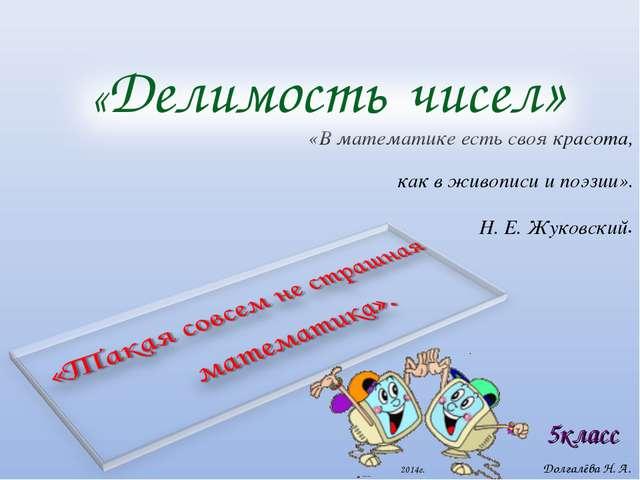 2014г.  Долгалёва Н. А. 2014г.  Долгалёва Н. А.