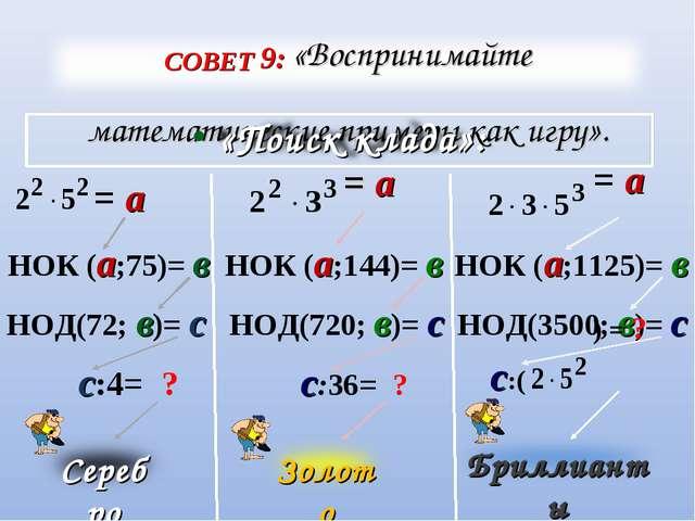 = а НОК (а;75)= в НОД(72; в)= с с:4= ? = а НОК (а;144)= в НОД(720; в)= с с:36...