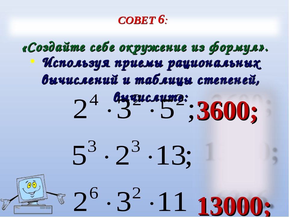 Используя приемы рациональных вычислений и таблицы степеней, вычислите: