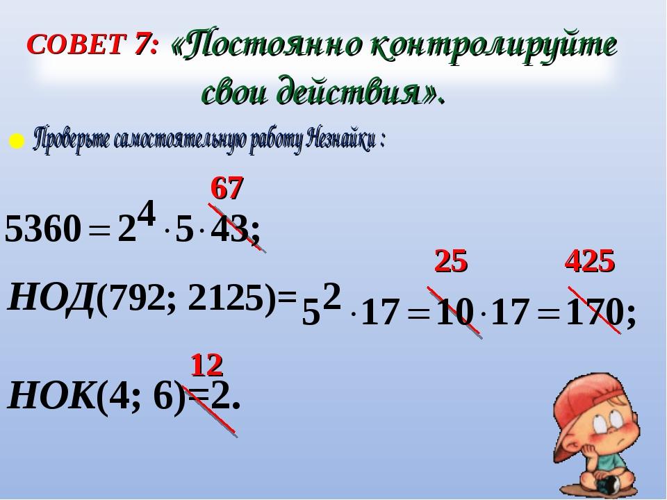 Проверьте самостоятельную работу Незнайки : НОД(792; 2125)= НОК(4; 6)=2. 67 2...