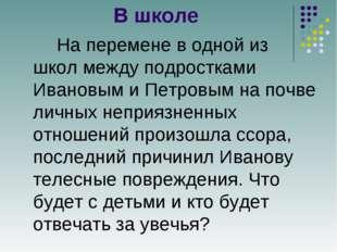 В школе На перемене в одной из школ между подростками Ивановым и Петровым на