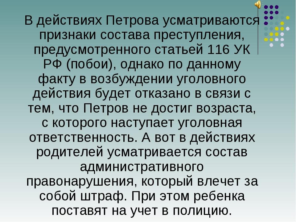 В действиях Петрова усматриваются признаки состава преступления, предусмотре...
