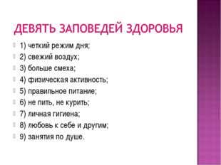 1) четкий режим дня; 2) свежий воздух; 3) больше смеха; 4) физическая активно