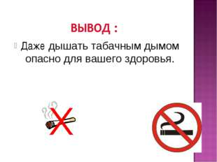 Даже дышать табачным дымом опасно для вашего здоровья.