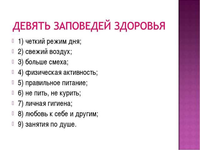 1) четкий режим дня; 2) свежий воздух; 3) больше смеха; 4) физическая активно...