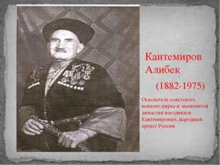 Кантемиров Алибек (1882-1975) Основатель советского конного цирка и знаменит