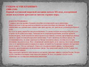 ГУДЦОВ АГУБЕ КУЦИЕВИЧ (1880-1968) Первый осетинский цирковой наездник начал