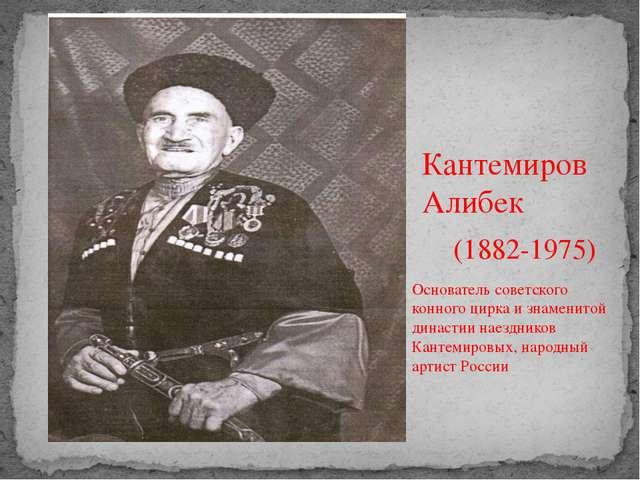 Кантемиров Алибек (1882-1975) Основатель советского конного цирка и знаменит...