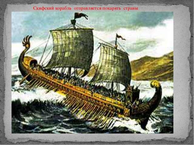 Скифский корабль отправляется покарять страны