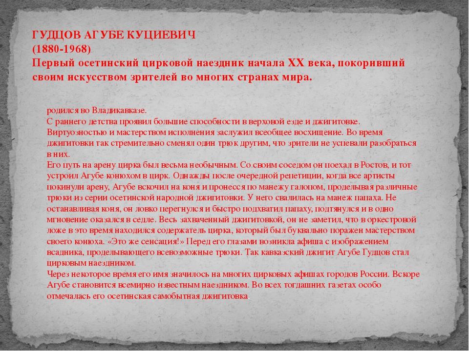 ГУДЦОВ АГУБЕ КУЦИЕВИЧ (1880-1968) Первый осетинский цирковой наездник начал...