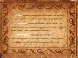 Цель : продемонстрировать значении поэзии вагантов как исторического источник