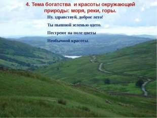 4. Тема богатства и красоты окружающей природы: моря, реки, горы. Ну, здравст