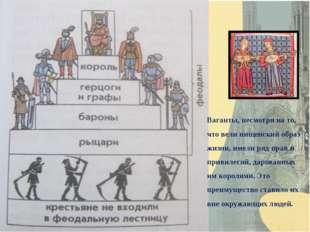 Ваганты, несмотря на то, что вели нищенский образ жизни, имели ряд прав и при