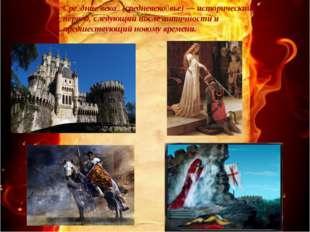 Сре́дние века́(средневеко́вье)— исторический период, следующий послеантичн