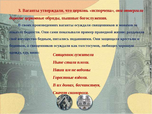 3. Ваганты утверждали, что церковь «испорчена», они отвергали дорогие церковн...