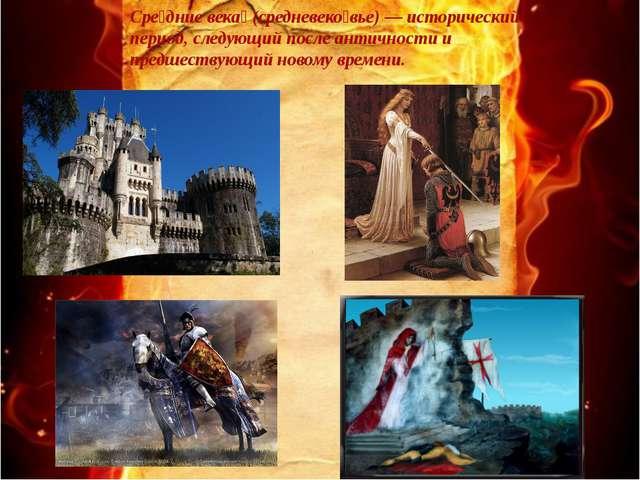 Сре́дние века́(средневеко́вье)— исторический период, следующий послеантичн...
