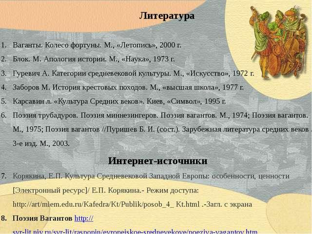 Литература  Ваганты. Колесо фортуны. М., «Летопись», 2000 г. Блок. М. Аполог...