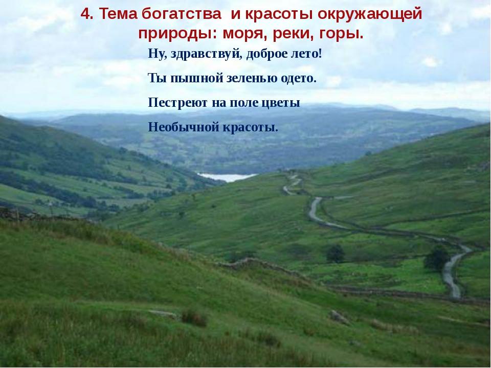 4. Тема богатства и красоты окружающей природы: моря, реки, горы. Ну, здравст...