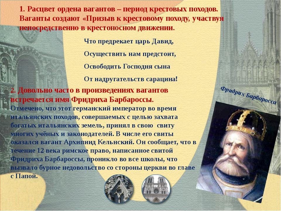 1. Расцвет ордена вагантов – период крестовых походов. Ваганты создают «Призы...