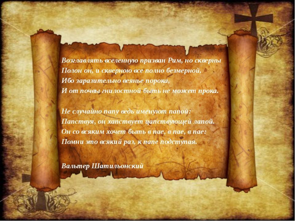 Возглавлять вселенную призван Рим, но скверны Полон он, и скверною все полно...