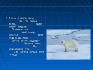 Где-то на белом свете Там , где всегда мороз, Трутся спиной медведи О земную