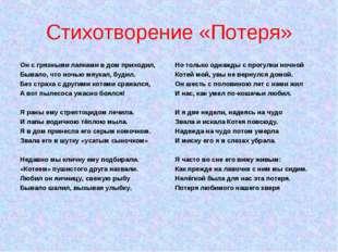 Стихотворение «Потеря» Он с грязными лапками в дом приходил, Бывало, что ночь