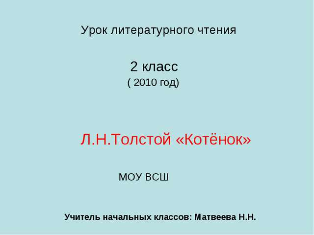 Урок литературного чтения 2 класс ( 2010 год) Л.Н.Толстой «Котёнок» МОУ ВСШ...