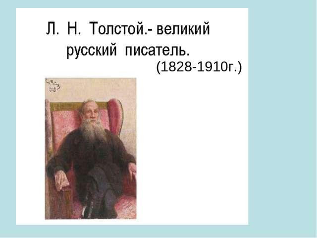 (1828-1910г.)
