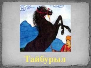 Тайбурыл