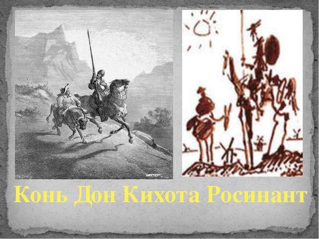 Конь Дон Кихота Росинант