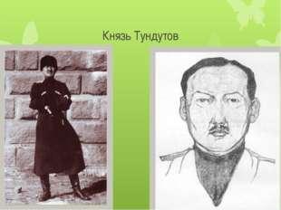 Князь Тундутов