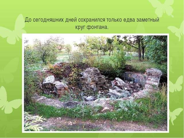 До сегодняшних дней сохранился только едва заметный круг фонтана.